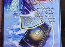 الكون بحوث في تفسير القرآن وغرائب الكون
