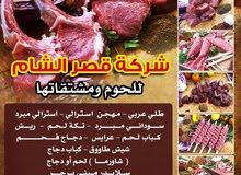 شركة قصر الشام
