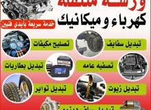 تصليح السيارات ابو حسن