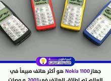 هاتف نوكيا 1100