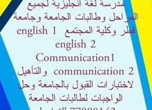 مدرسة لغة انجليزية ورياضيات