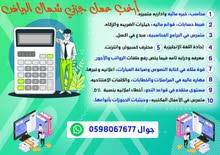 محاسب خبره متميزه أرغب عمل جزئي أو عن بعد في شمال الرياض .