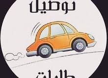 خدمة توصيل الطلبات لجميع مناطق الكويت بأسعار مناسبة