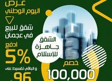 شقق للبيع في عجمان بالتقسيط على 8 سنوات وخصم 100 الف درهم