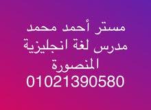 مدرس انجليزي يالمنصورة 01021390580