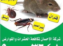 شركة الإحسان لمكافحة الحشرات والقوارض كفالة سنه علي جميع الأعمال