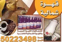 القهوه الشماليه المخمره (قهوه الخير) والقهوه العربيه المحوجه