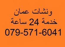 ونشات نقل سيارات 24 ساعة ( ونش عمان )