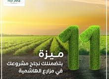 مزارع للبيع