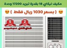 مكيفات مكيف نيكاي شباك 18 بسعر 1030 ريال والتوصيل مجاني في مكة