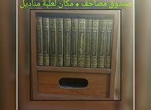 صندوق المصحف الشريف مع المصاحف