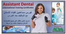 كورس مساعدين لاطباء الاسنان مع التوظيف