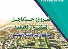 اراضي سكنية وتجارية