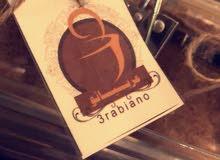 قهوه عربية خلطه منزليه جاهزه عربيانو