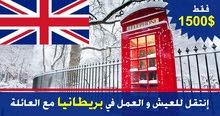 انتقل للعيش والعمل في بريطانيا مع العائله