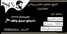 صالون حلاقه مع غرف مساج مع غرفه حمام مغربي مع كامل معداته