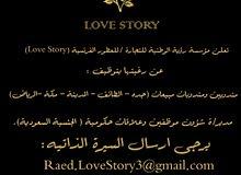 مؤسسة رؤية الوطنية للتجارة ( Love Story) للعطور .