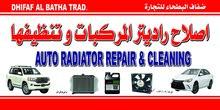 ابحث عن عامل ل تصليح راديتر سيارات cars radiator repairer