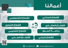 مكتب احمد جمال للاستشارات ودراسات الجدوى الاقتصادية