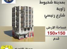 للبيع ارض تجارية بمدينة شخبوط