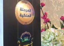 للبيع كتاب المرحلة الملكية د خالد المنيف