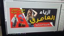 تم بحمد الله إفتتاح محل أزياء العامري العنوان البصره شارع المطيحه قرب أفران كهرم