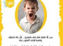 تربية خاصة و تنمية المهارات الذهنية لدى الأطفال وتعديل السلوك