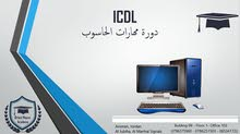 دورة مهارات الحاسوب \ للراغبين بتعلم المهارات الحاسوبية على الكمبيوتر