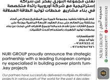 شراكة لبناء مشاريع توليد الكهرباء