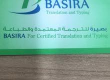 مكتب بصيرة للترجمة المعتمدة ( جميع سفارات ووزارات الكويت)