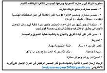 مطلوب لشركة كبرى مقرها السعودية وفرعها الجديد في القاهرة الوظائف التالية