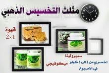 منتجات لتخفيف الوزن
