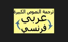 ترجمة من فرنسي لعربي والعكس وكتابة أبحاث علمية