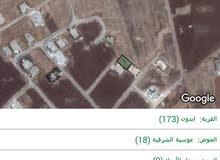 قطعة ارض للبيع اربد مقابل البوابه الرئيسيه لحدائق الملك عبدالله