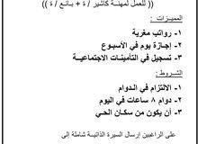 مطلوب موظفين سعوديين وموظفات