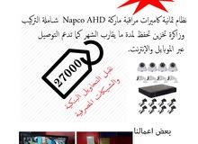 انظمة كاميرات المراقبة والحماية CCTV Systems