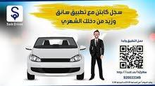 سجل في تطبيق سائق وزد دخلك الشهري من خلال توصيل مشاوير