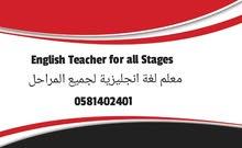 كورسات تأسيس لغة انجليزية وعربية وتحفيظ قرآن كريم