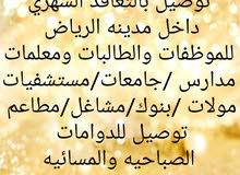 توصيل داخل الرياض للمشاوير والدوامات سياره 2017وسواق مصري متفرغ