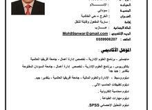 سوداني الجنسية، حاصل على درجة الماجستير في إدارة الأعمال، أبحث عن وظيفة مناسبة