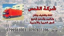 شركة نقل الأثاث