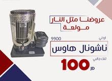 صوبة سوبر صالون الرائعة ناشونال كاز بسعر مميز 90 دينار