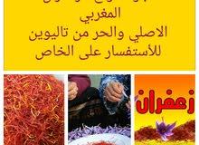 زعفران مغربي تاليوين