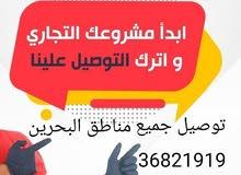 مندوب جميع مناطق البحرين