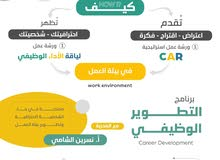 برنامج التطوير الوظيفي