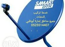 تركيب ستالايت امارة ابوظبي 0525514407
