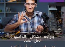 خدمات صيانة الحاسوب وحل المشاكل الرقمية والتقنية