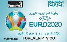 شاهد بطولة الامم الاوروبية يورو EURO 2021 بافضل جودة اشتراك iptv