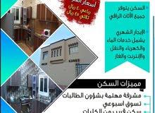 سكن طالبات