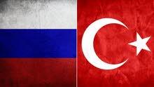 تسجيل في تركيا وروسيا